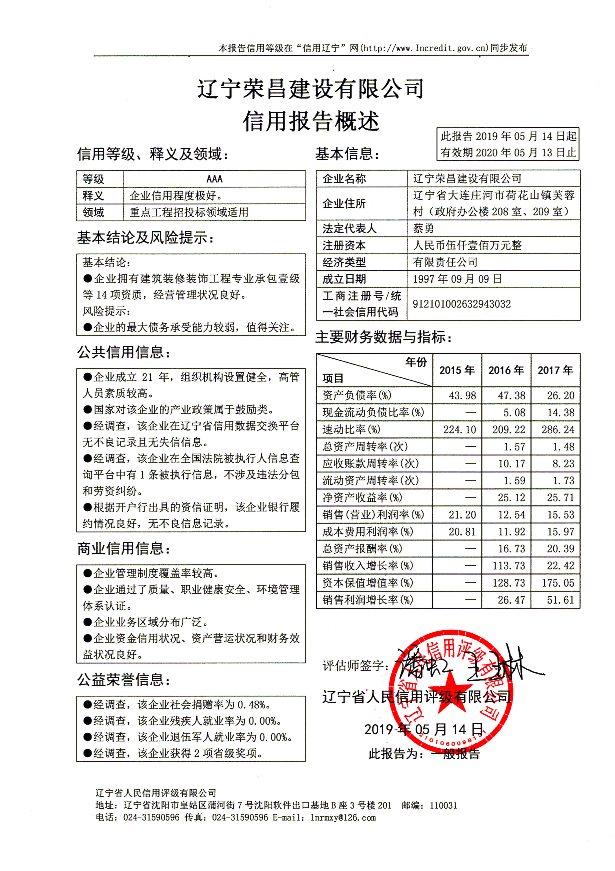 辽宁荣昌建设有限公司.jpg
