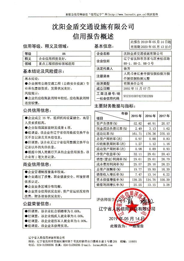 沈阳金盾交通设施有限公司.jpg