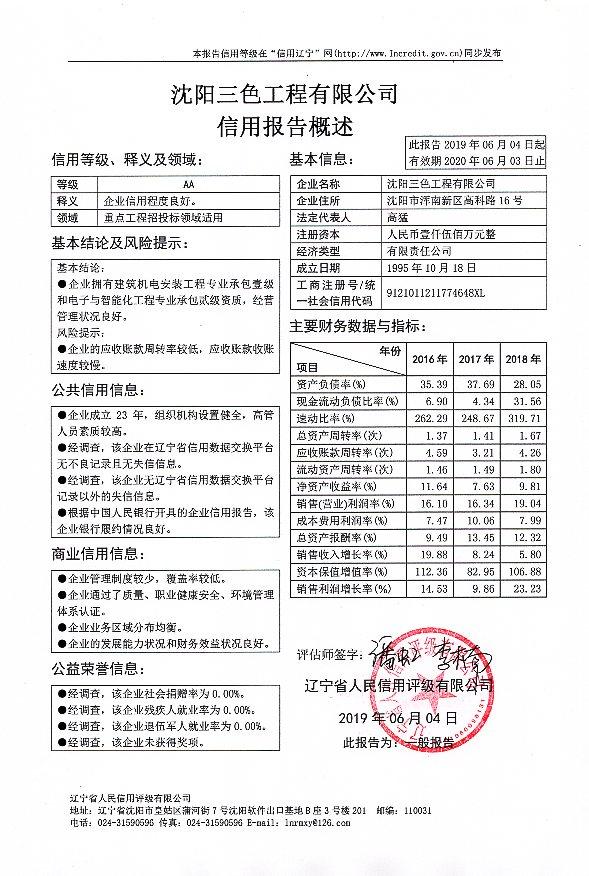 沈阳三色工程有限公司.jpg