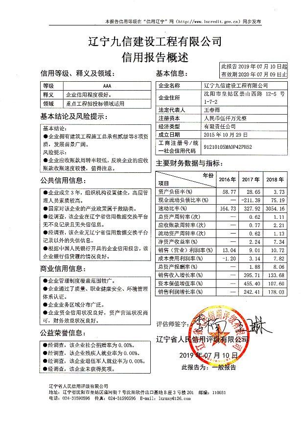 辽宁九信建设工程有限公司.jpg