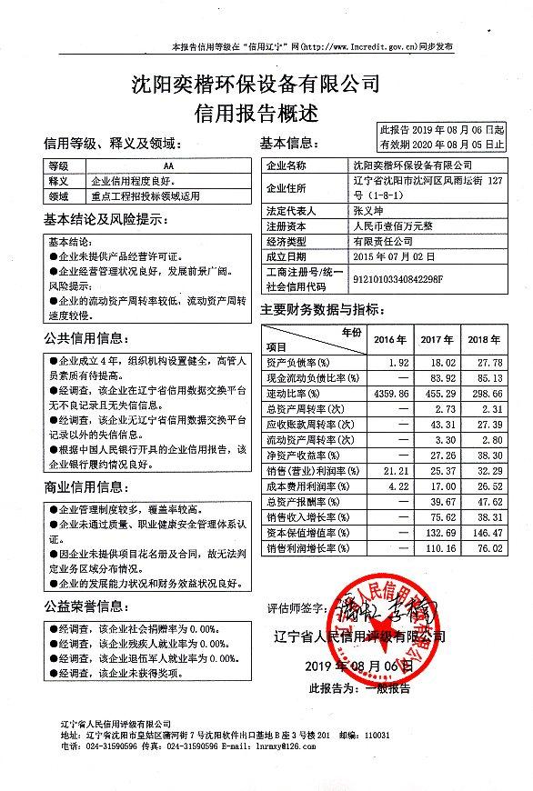 沈阳奕楷环保设备有限公司.jpg