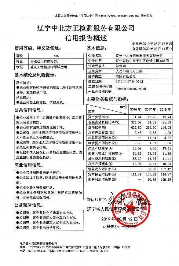 辽宁中北方正检测服务有限公司.jpg