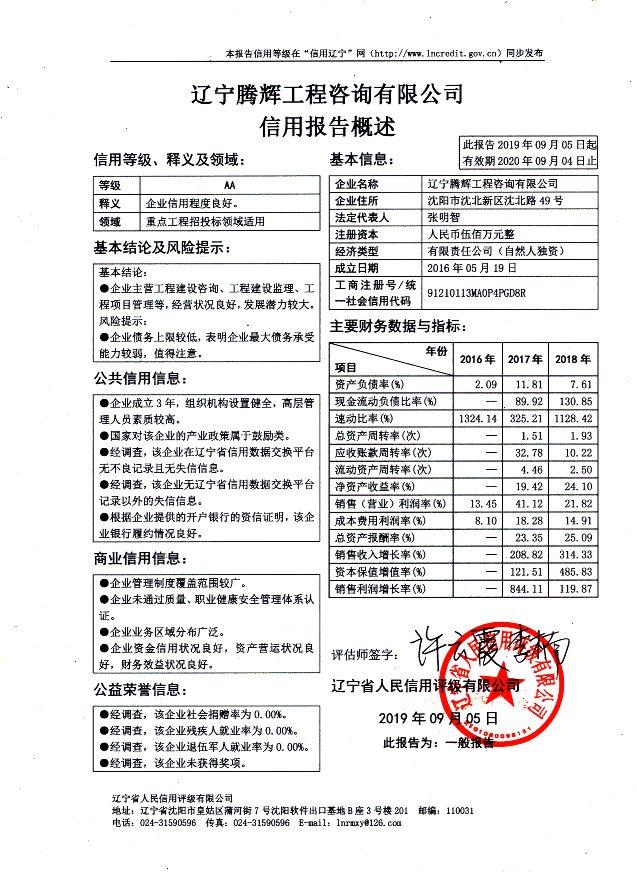 辽宁腾辉工程咨询有限公司.jpg