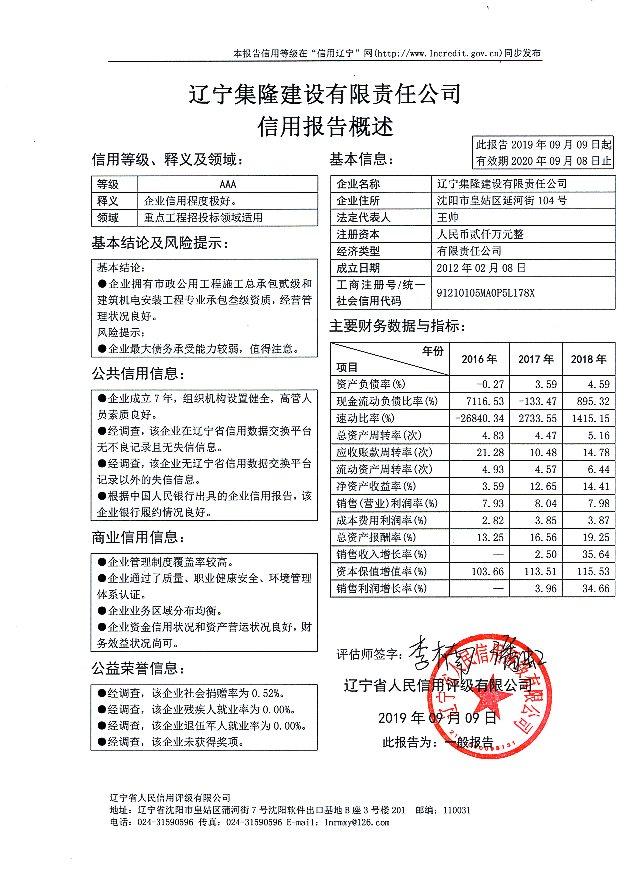 辽宁集隆建设有限责任公司.jpg