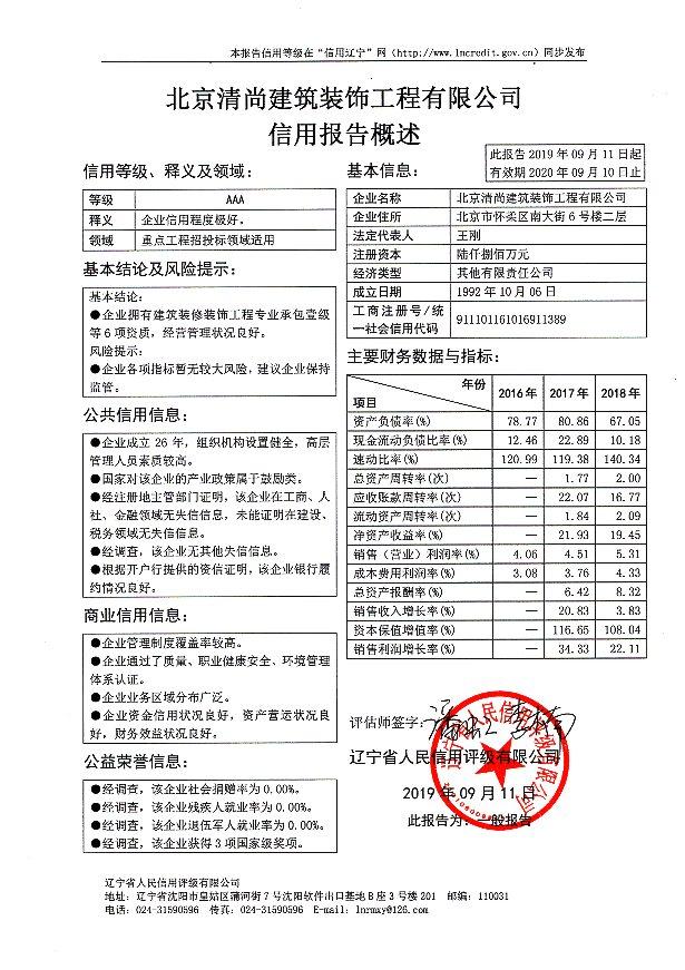 北京清尚建筑装饰工程有限公司.jpg