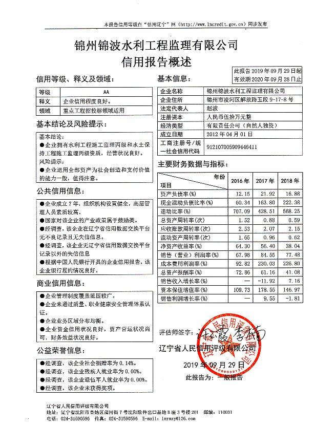 锦州锦波水利工程监理有限公司.jpg