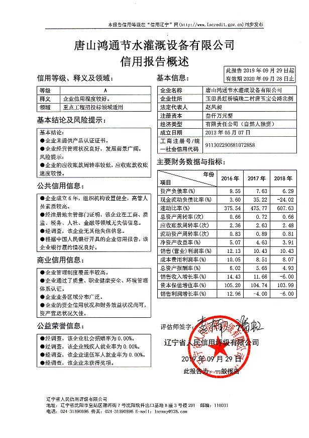 唐山鸿通节水灌溉设备有限公司.jpg